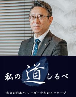私の道しるべ 菱自梱包株式会社 亀岡義男