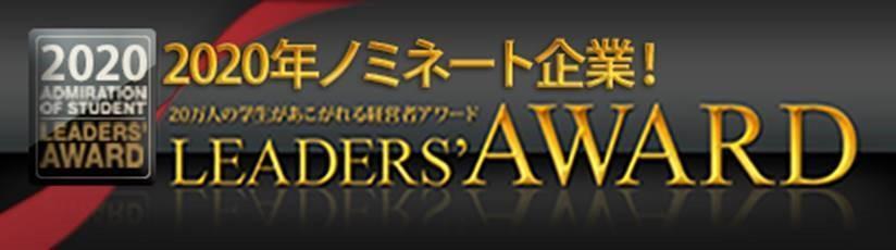 LEADER'S AWARD2020 菱自梱包株式会社 亀岡義男