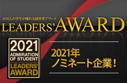 LEADERS' AWARD2021 ノミネート企業