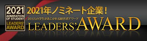 LEADER'S AWARD2021 菱自梱包株式会社 亀岡義男